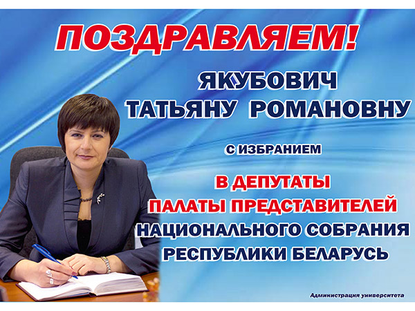 Поздравление с победой на выборах в депутаты в стихах