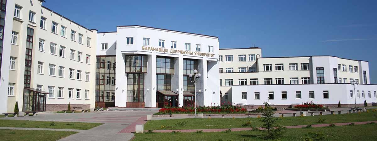 Учреждение образования Барановичский государственный университет 5312fffd1d4